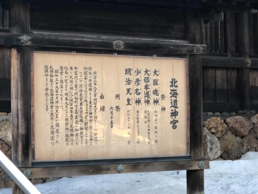 北海道神宮の歴史