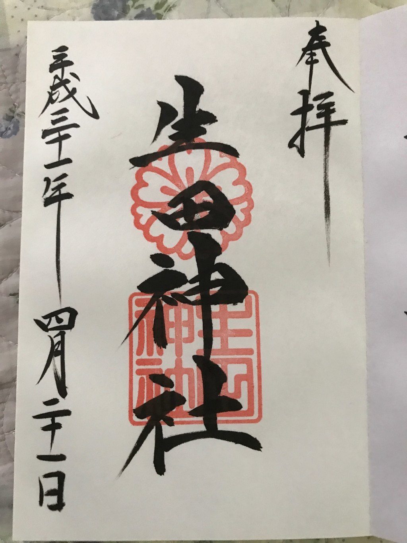 生田神社の御朱印