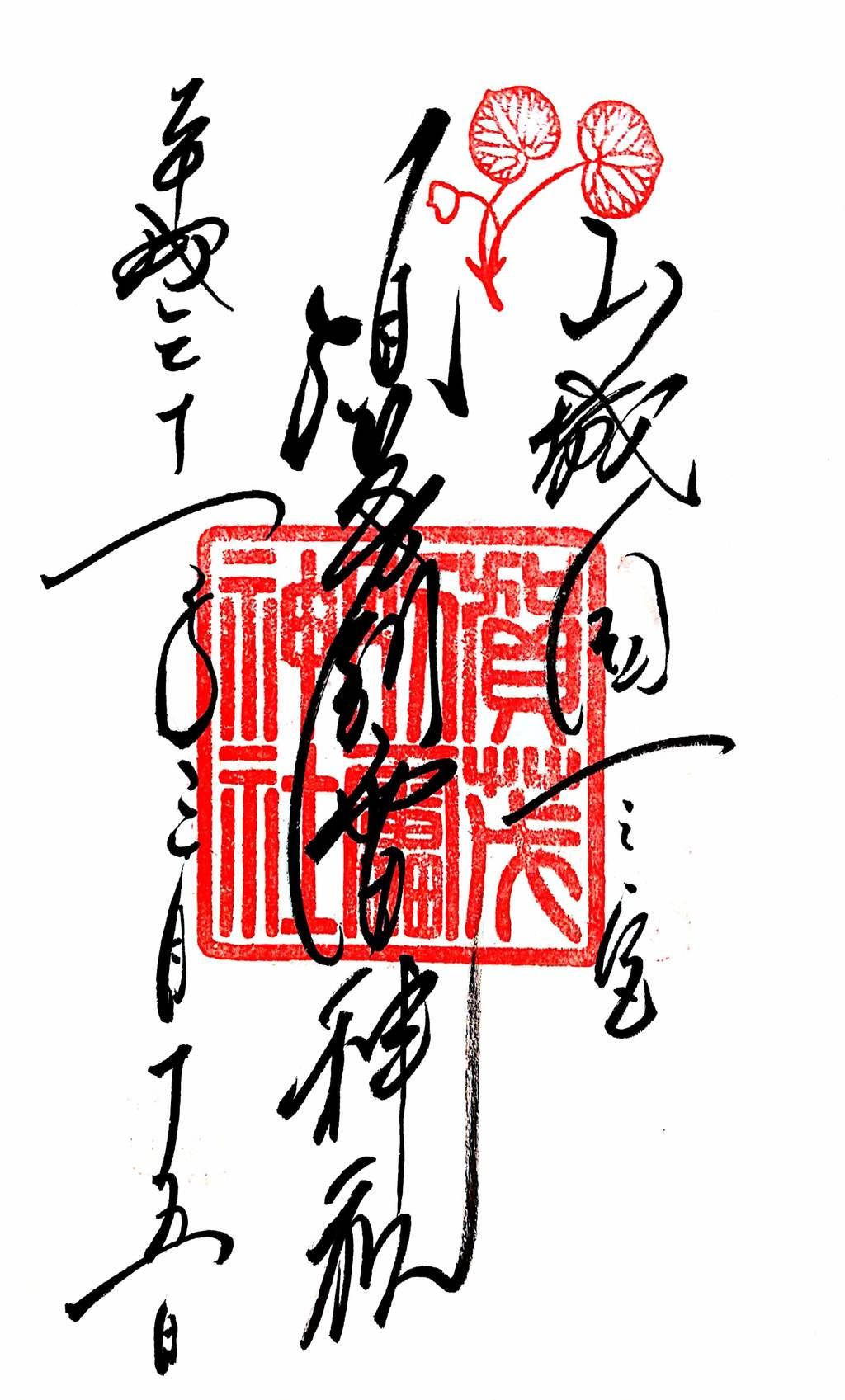 賀茂別雷神社(上賀茂神社)(京都府)
