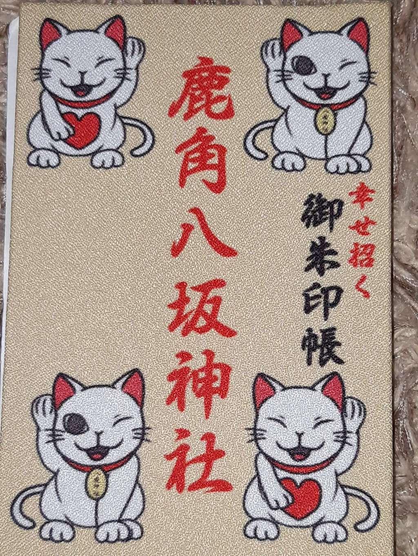 鹿角八坂神社の御朱印帳