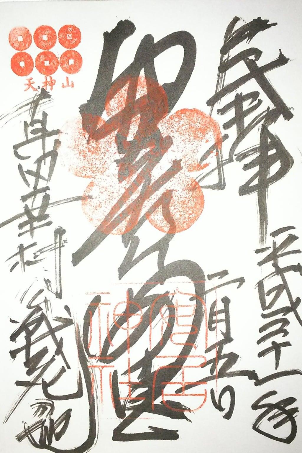 安居神社の御朱印帳