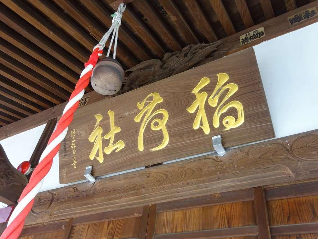 谷口山野稲荷神社の建物その他