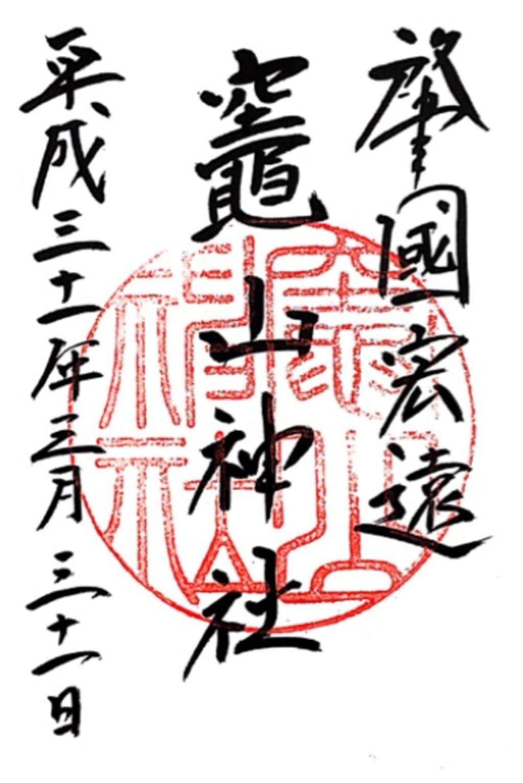 竈山神社の御朱印