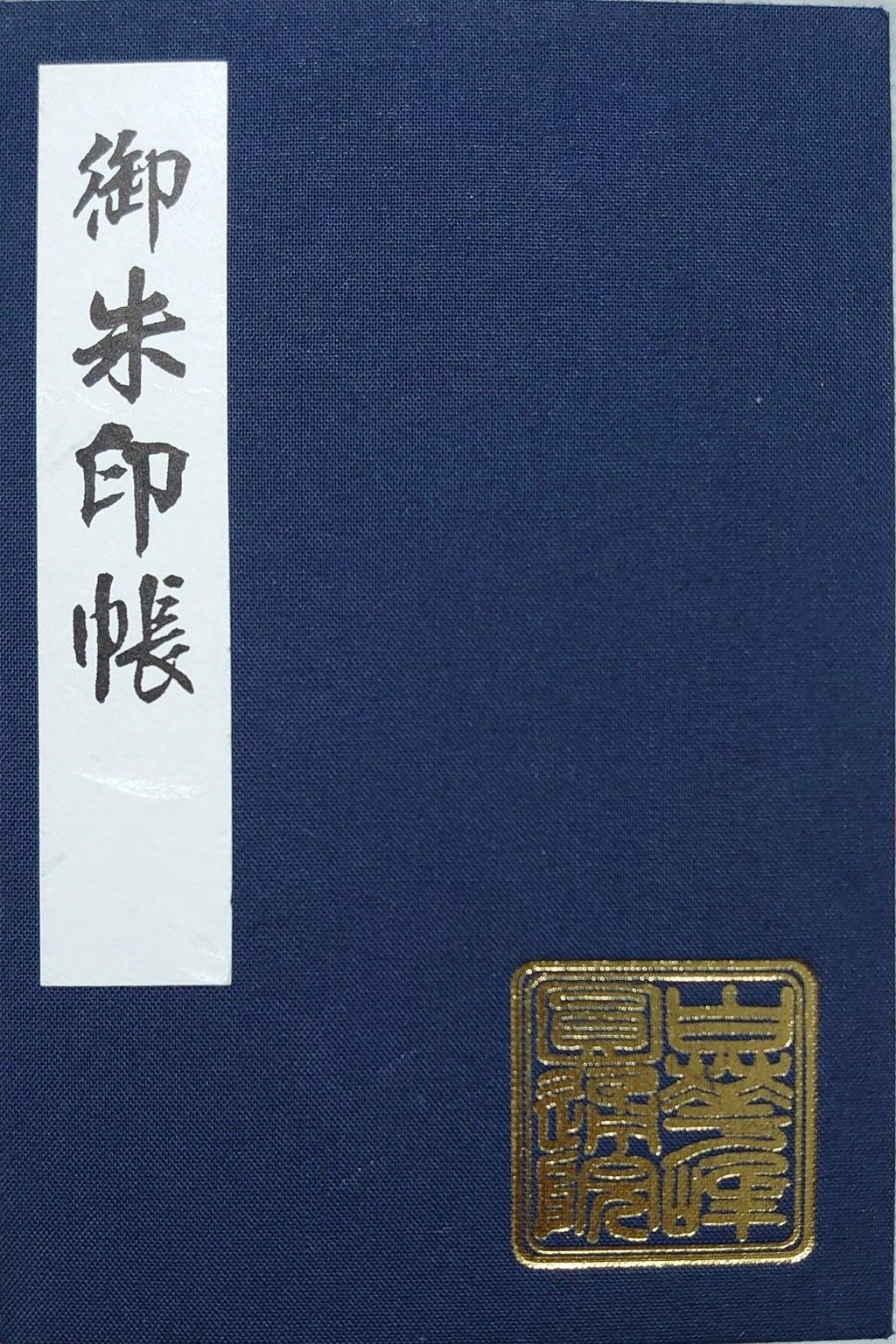 円通院の御朱印帳