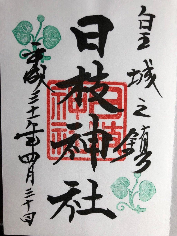 日枝神社のその他