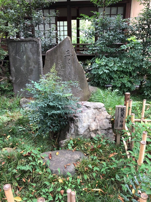 金王八幡宮の庭園