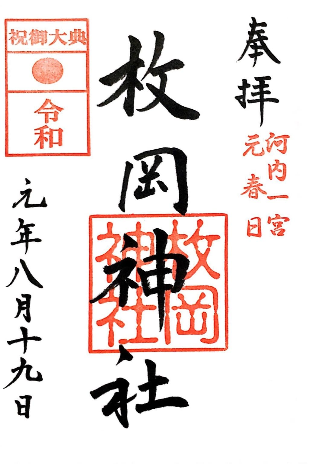 枚岡神社の御朱印