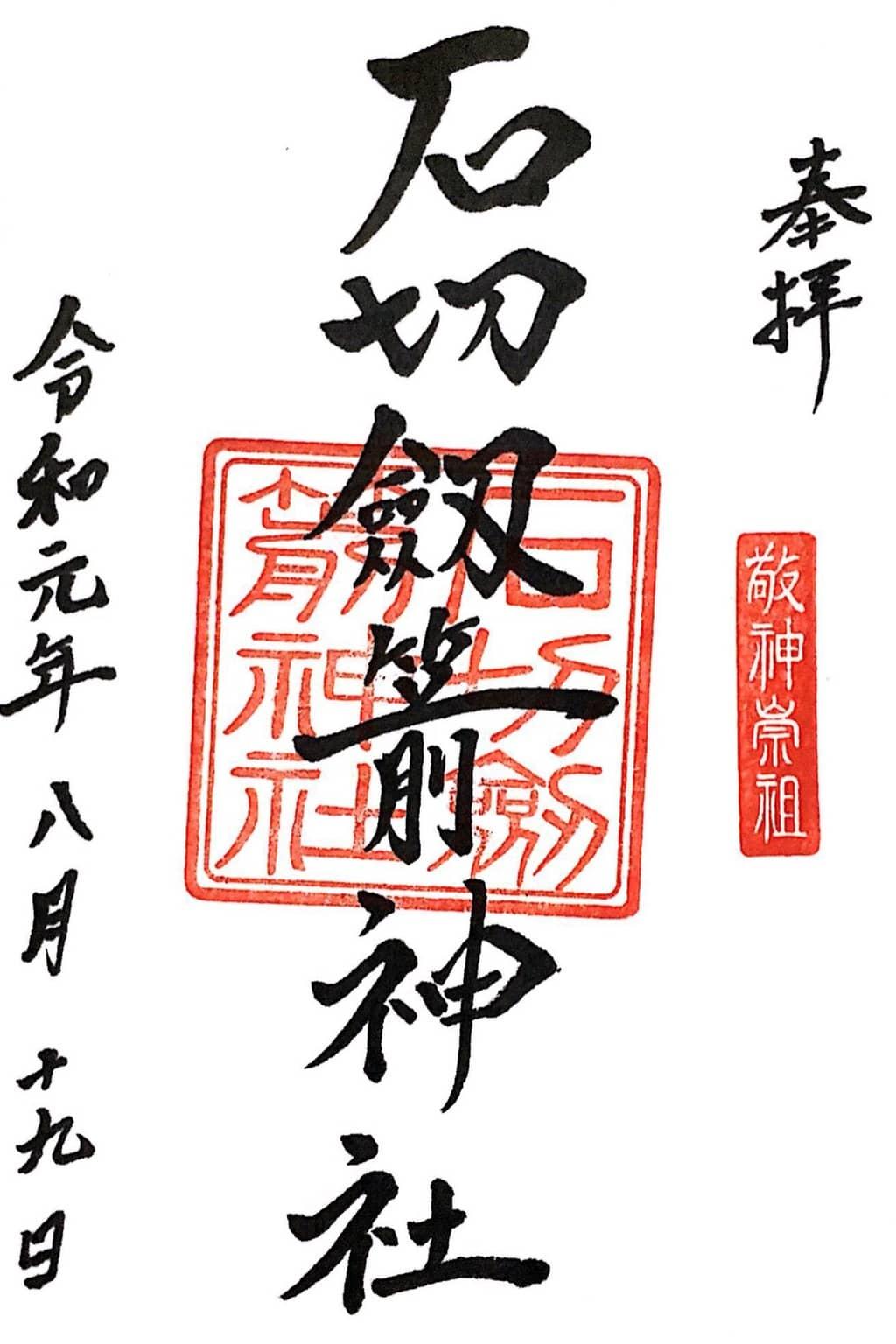 石切劔箭神社の御朱印