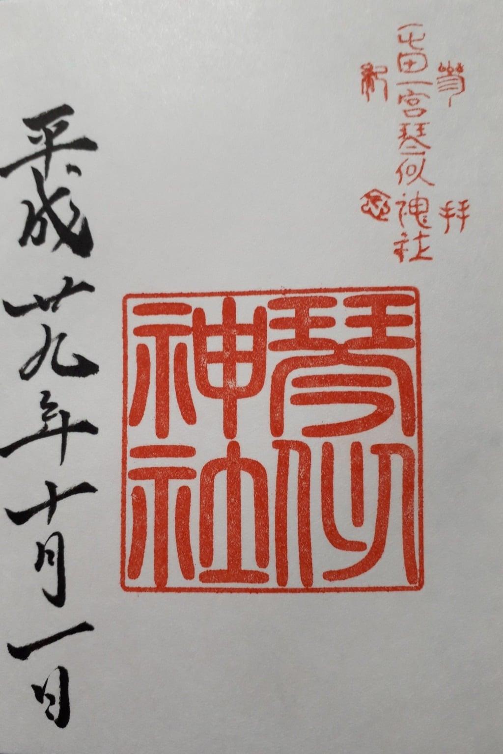 琴似神社の御朱印