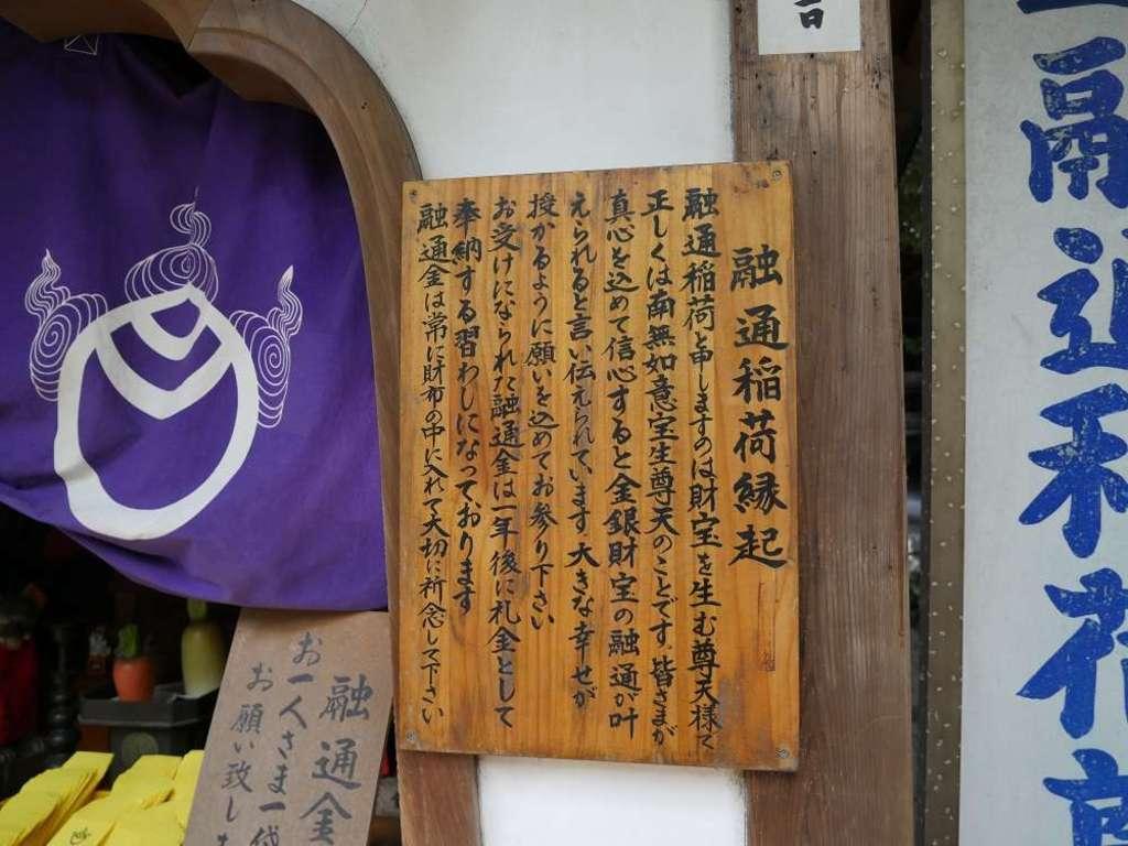 豊川稲荷東京別院の歴史
