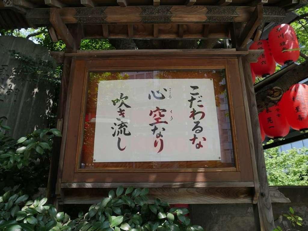 豊川稲荷東京別院の建物その他