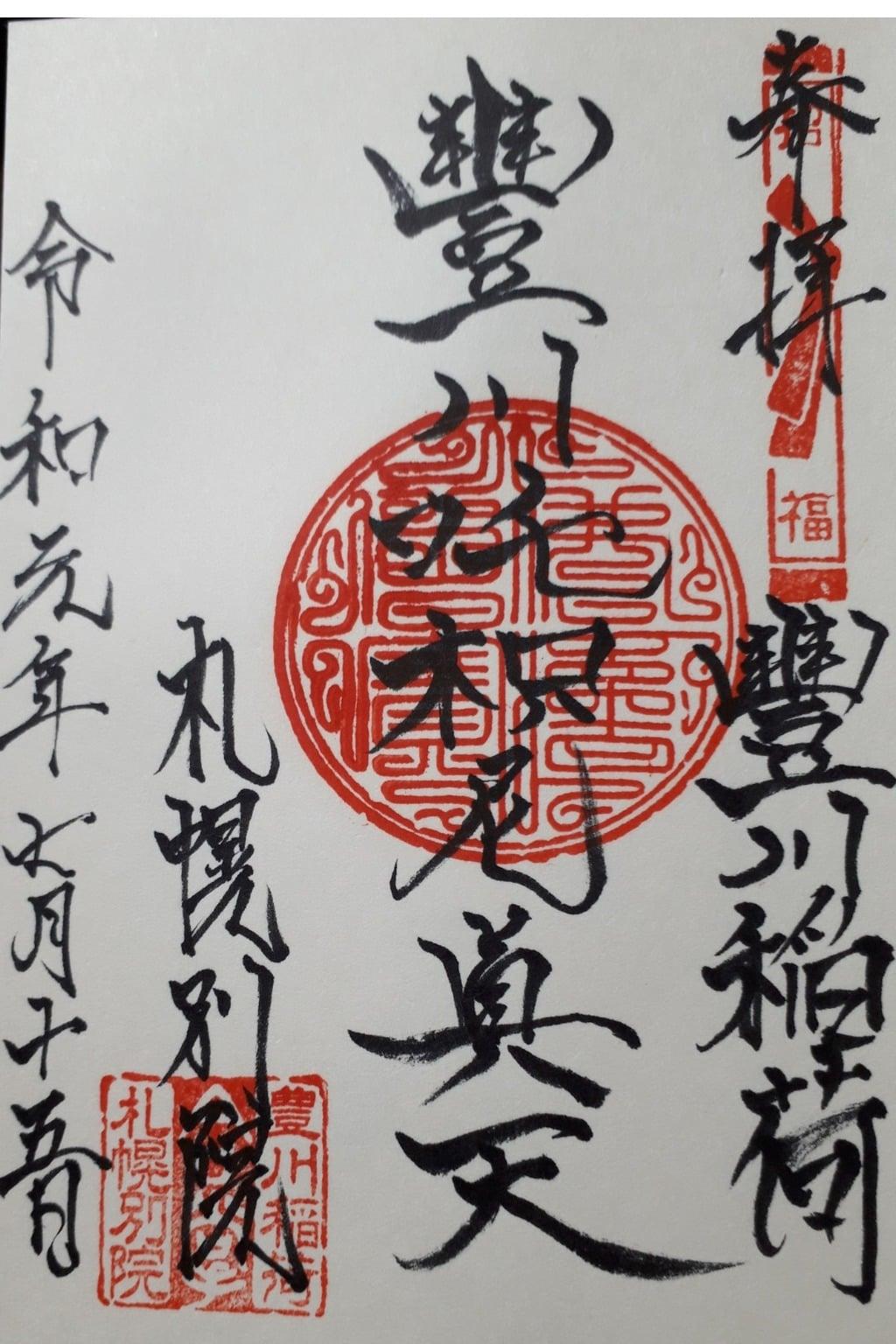 豊川稲荷札幌別院(玉宝禅寺)の御朱印