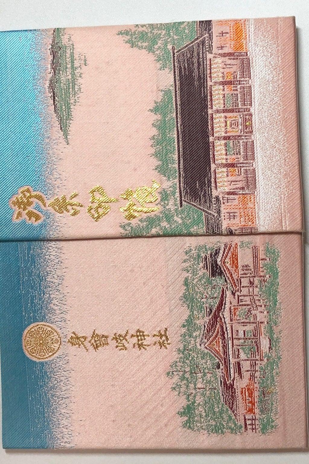 身曾岐神社の御朱印帳