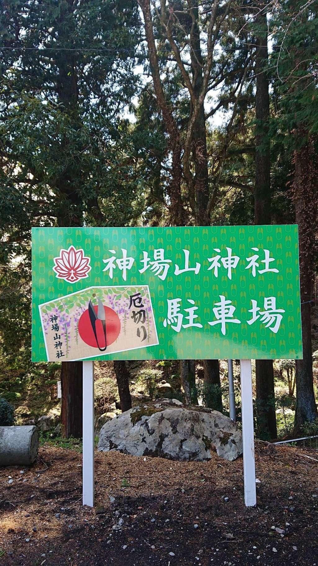 神場山神社の建物その他
