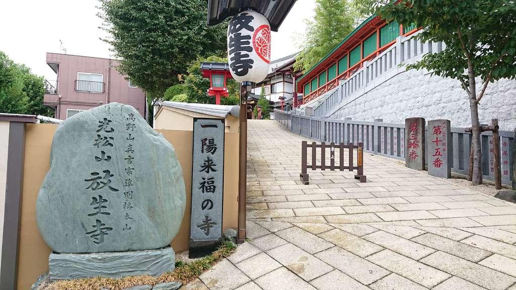 放生寺の建物その他