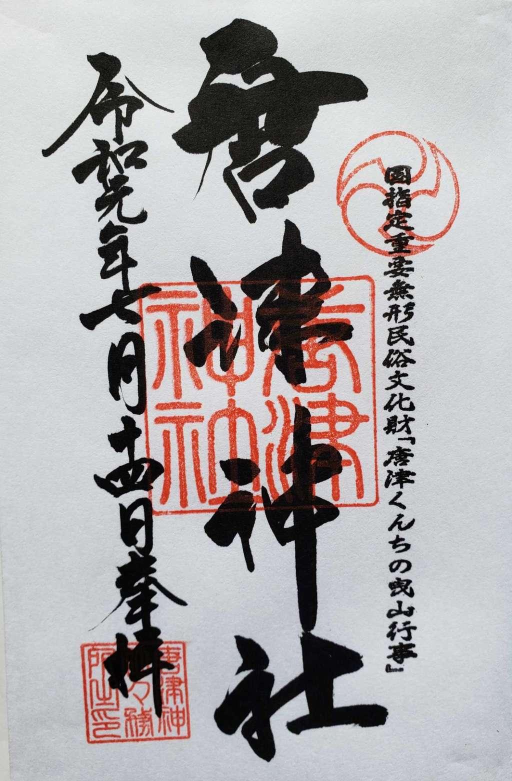 唐津神社の御朱印
