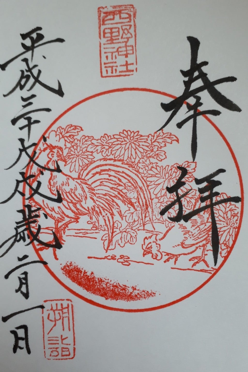 西野神社の御朱印