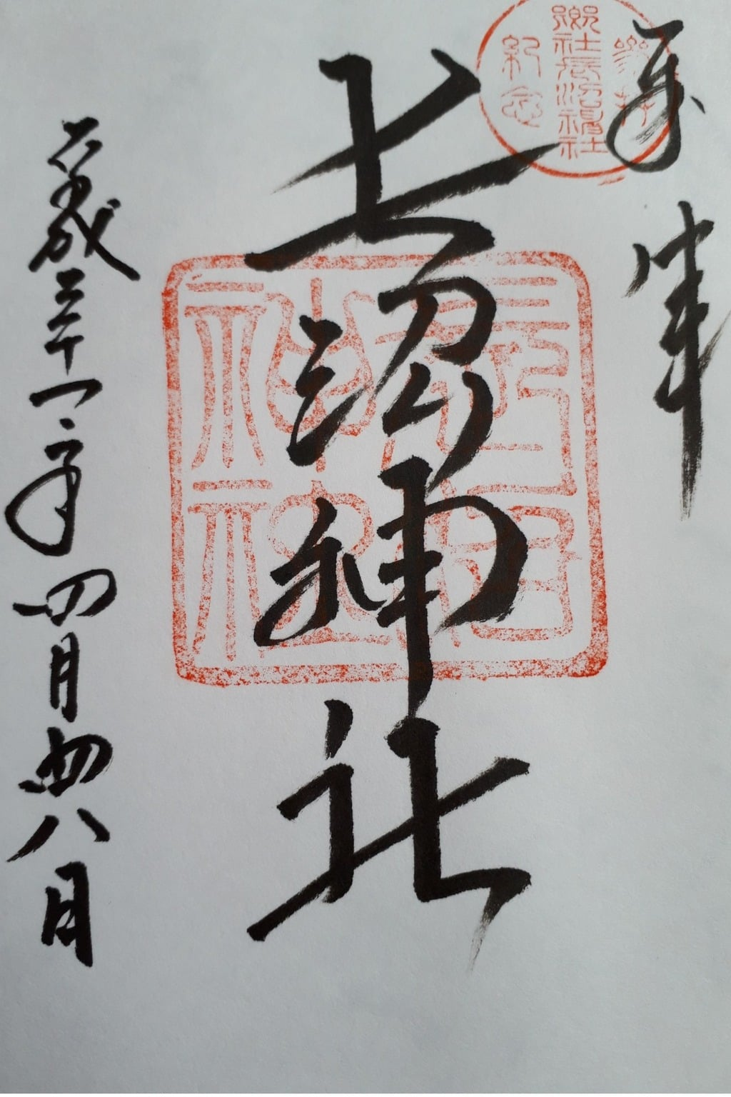 長沼神社の御朱印