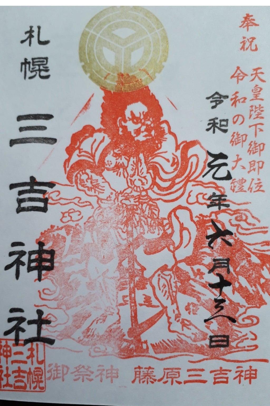 三吉神社の御朱印