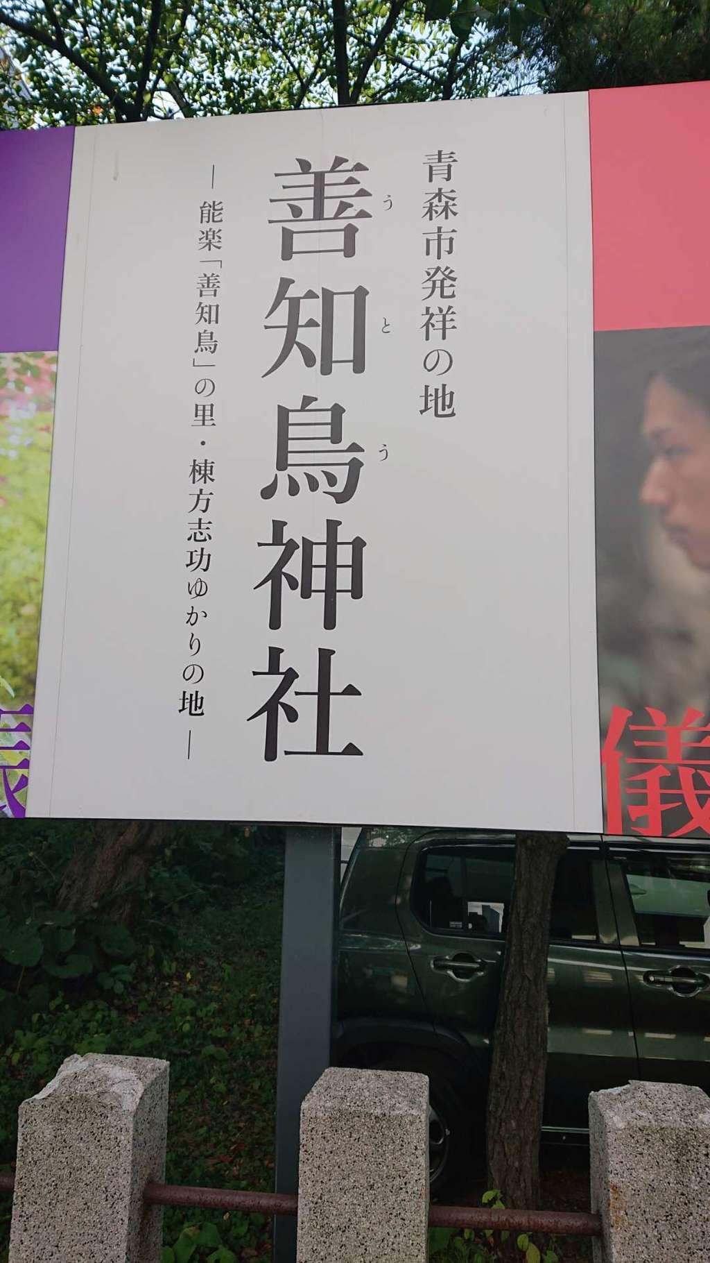 善知鳥神社(青森県)