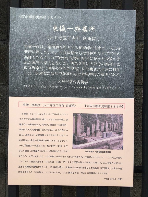 良運院の歴史