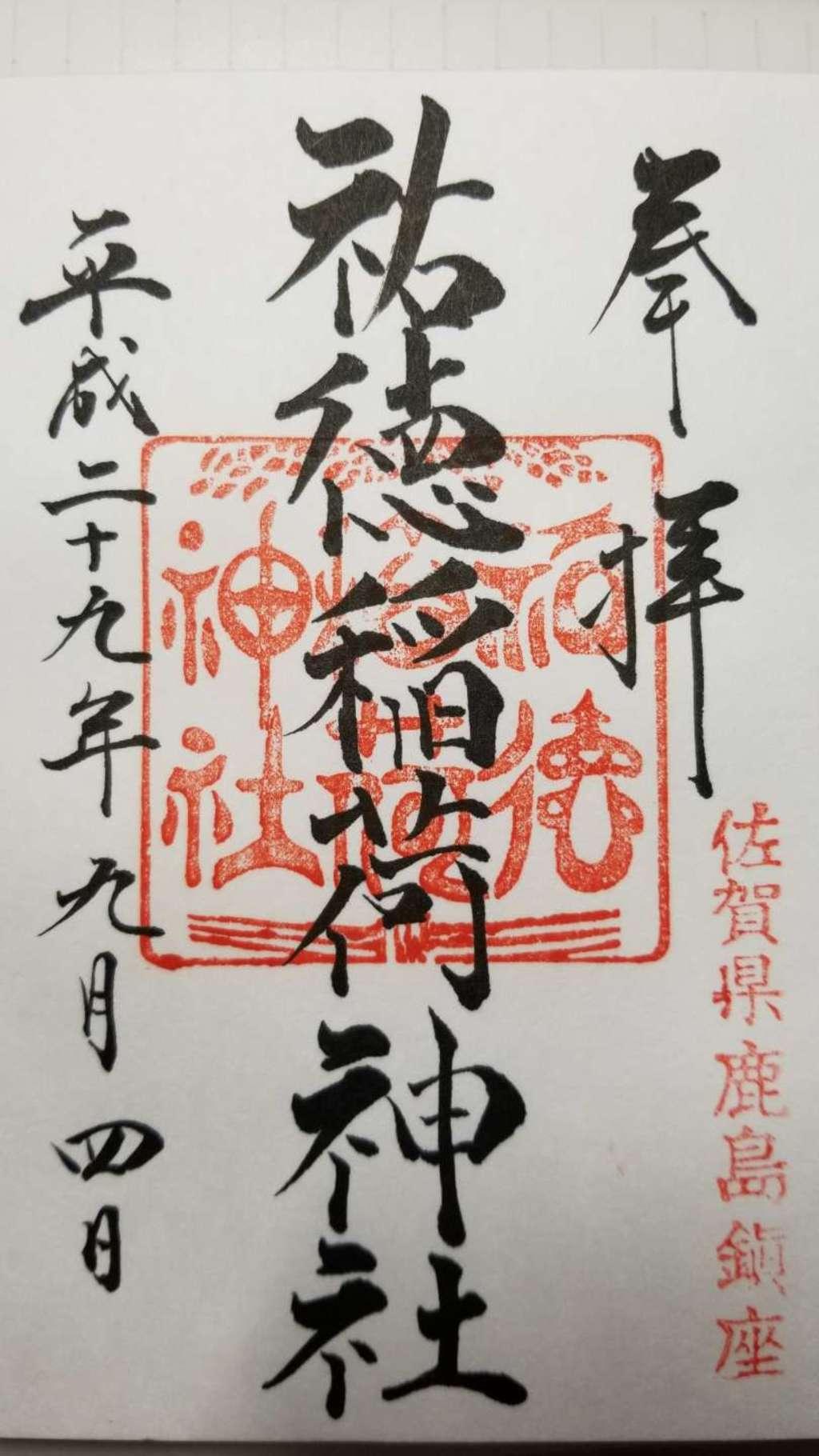 祐徳稲荷神社(佐賀県)