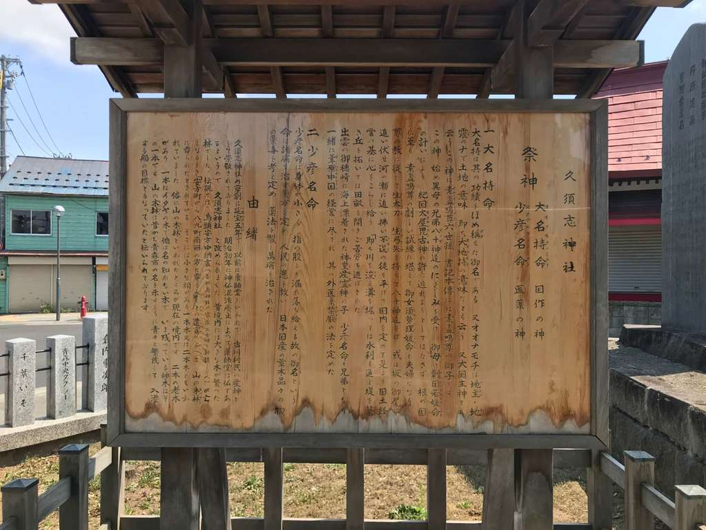 久須志神社のお守り