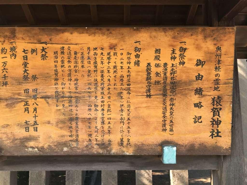 猿賀神社(青森県)