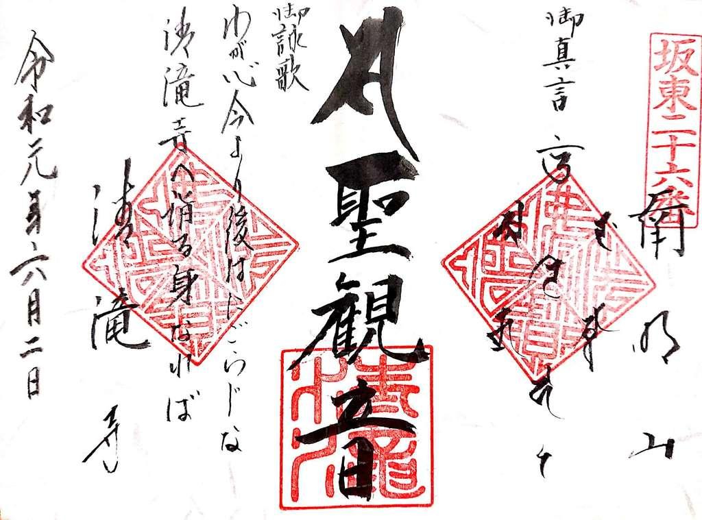 清滝寺(茨城県)