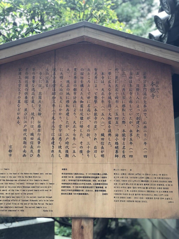 本能寺のその他