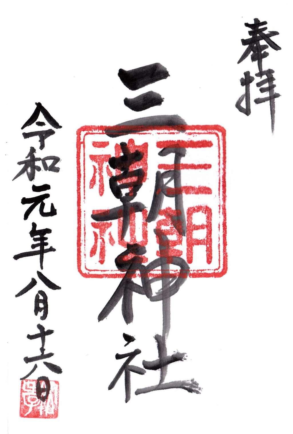 三朝神社の御朱印