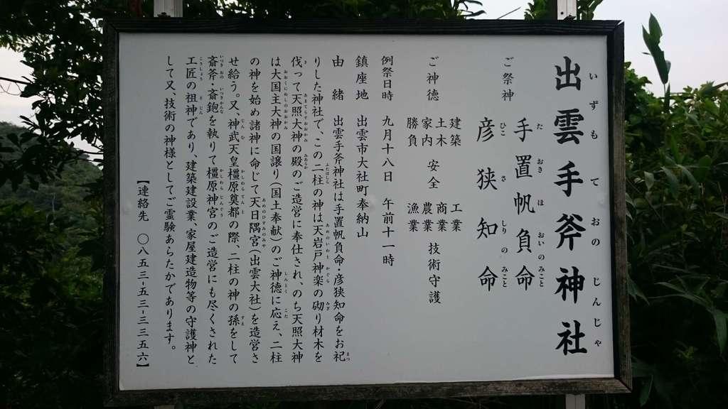 出雲手斧神社の歴史