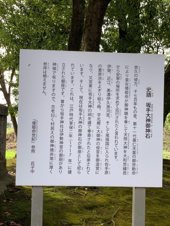 坂手神社の歴史