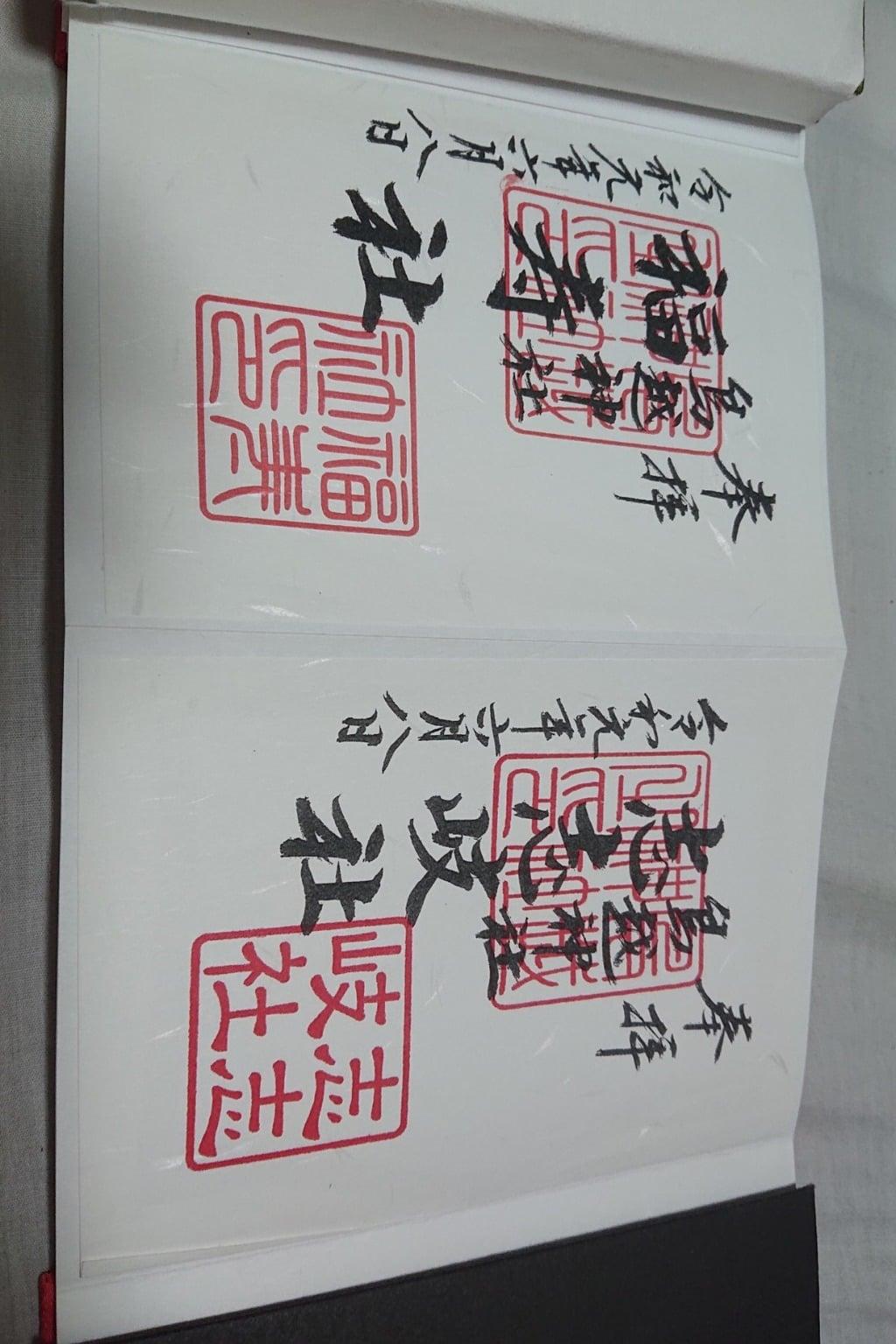 鳥越神社の御朱印