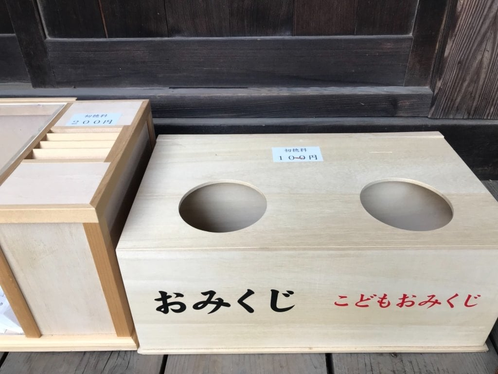 三峯神社のおみくじ