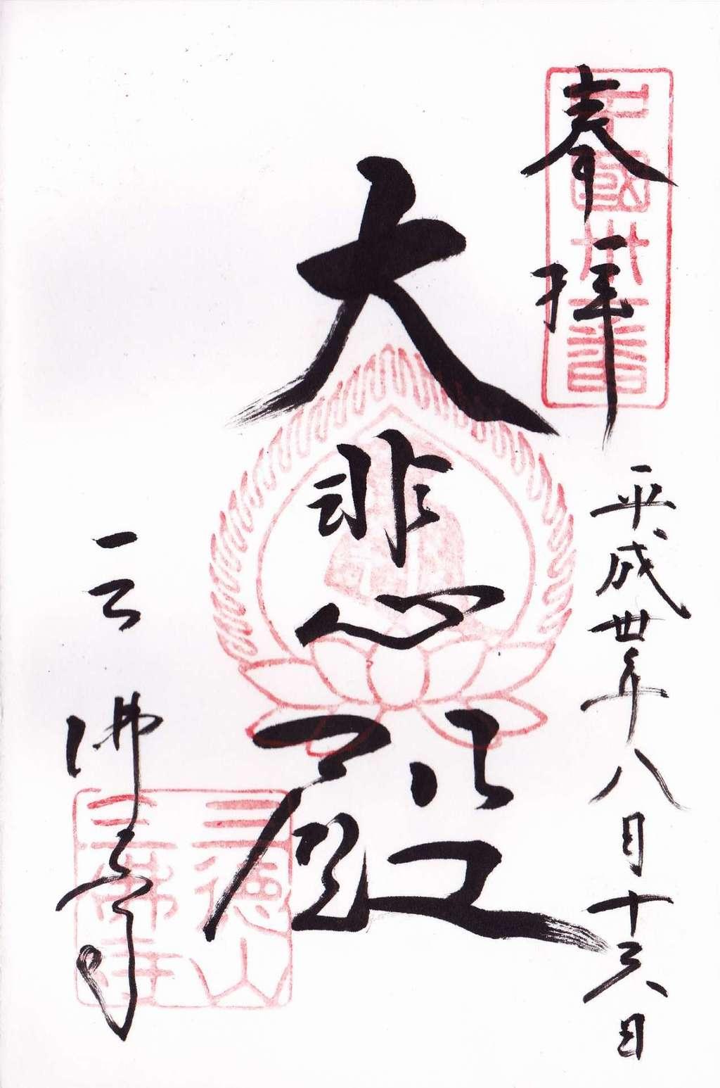 三佛寺の御朱印