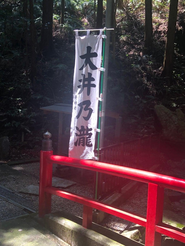 猿田彦三河神社(愛知県)