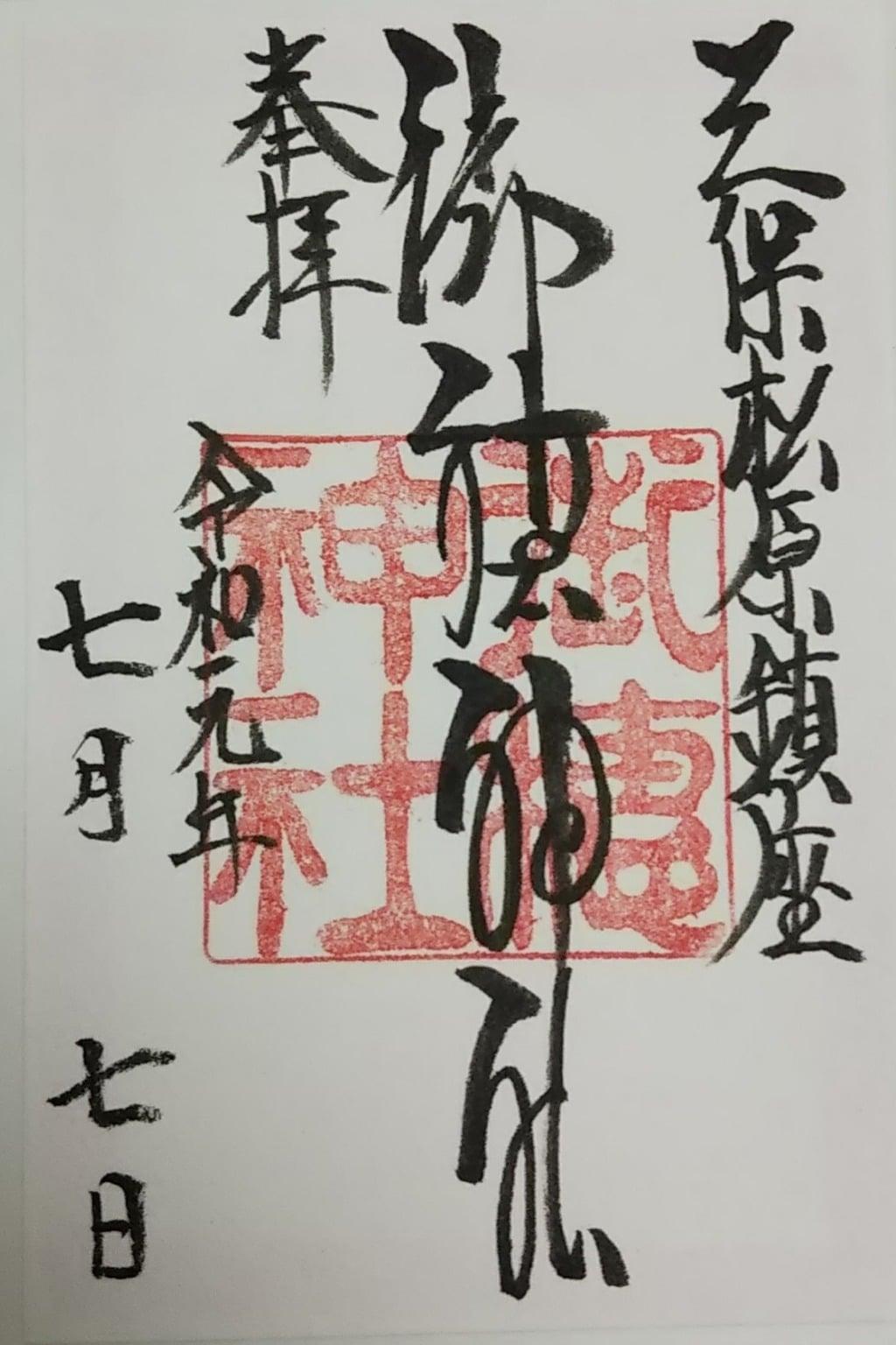 御穂神社の御朱印
