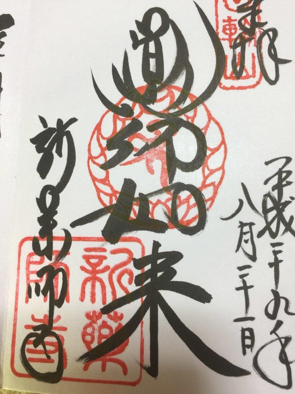 新薬師寺(奈良県)