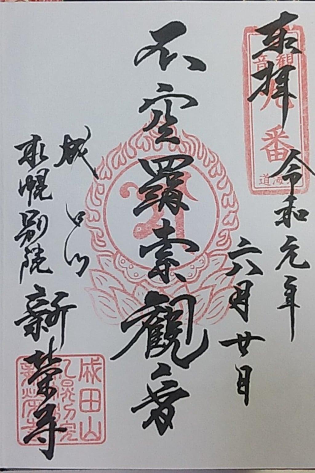 成田山札幌別院新栄寺の御朱印