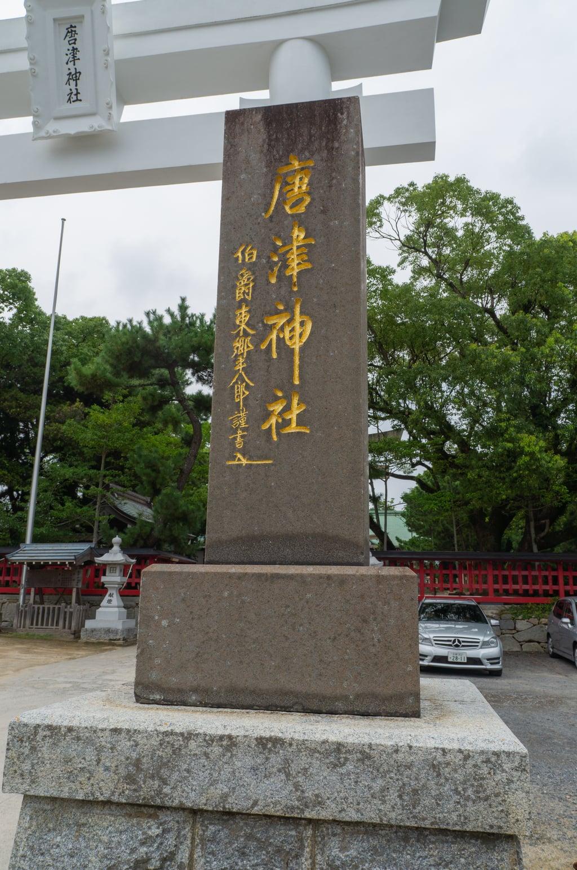 唐津神社の建物その他