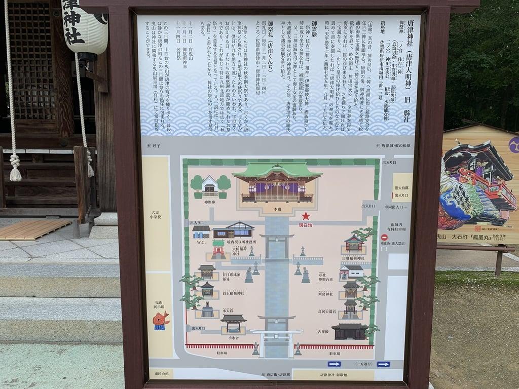 唐津神社の歴史
