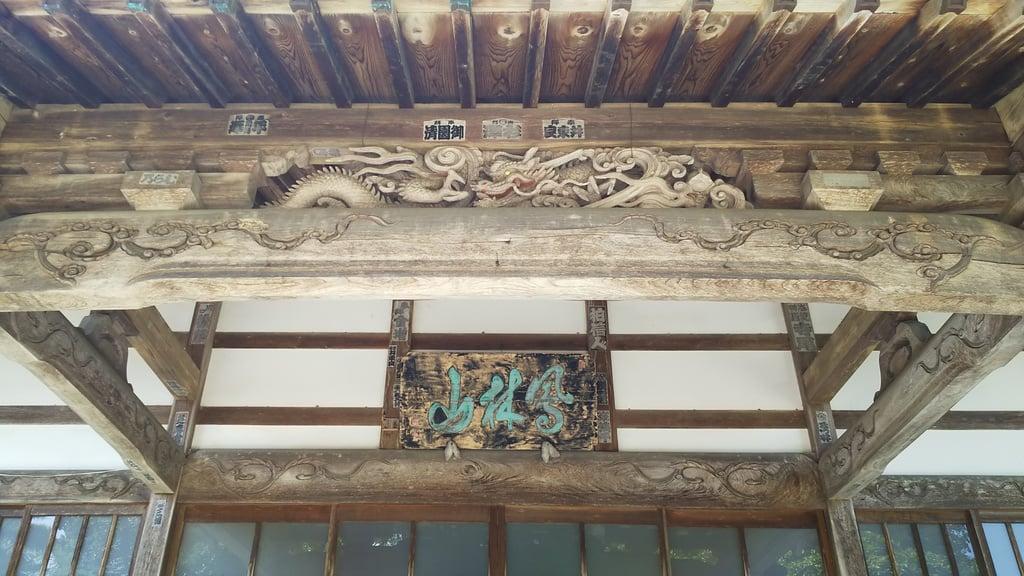 高徳寺(茨城県)