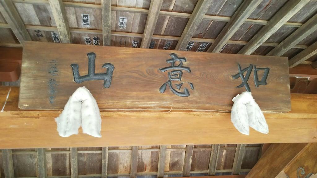 實相院(茨城県)