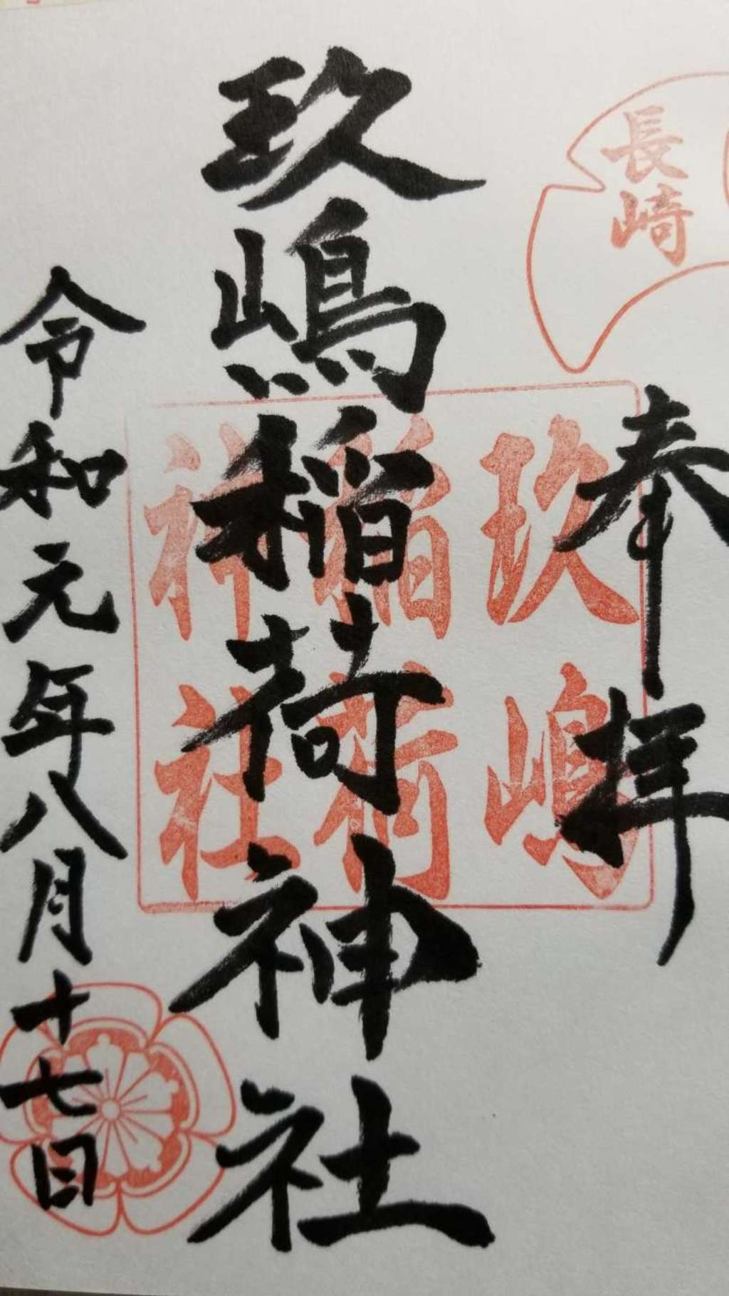 玖島稲荷神社の御朱印