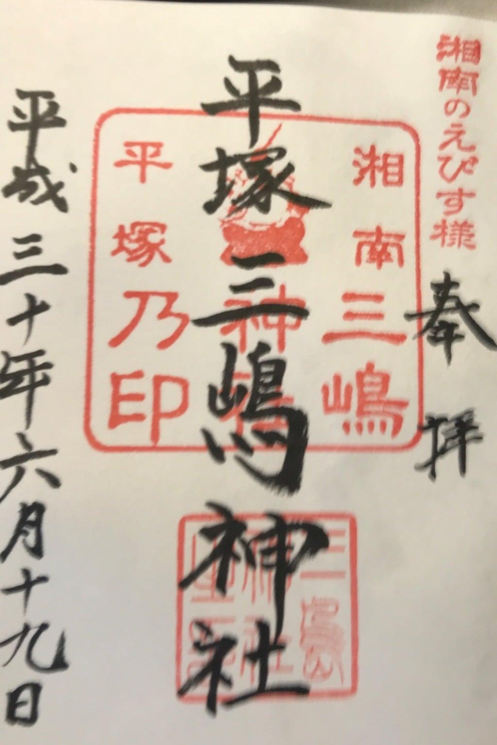 平塚三嶋神社の御朱印