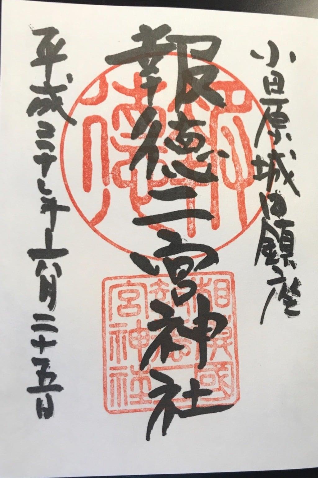 報徳二宮神社の御朱印