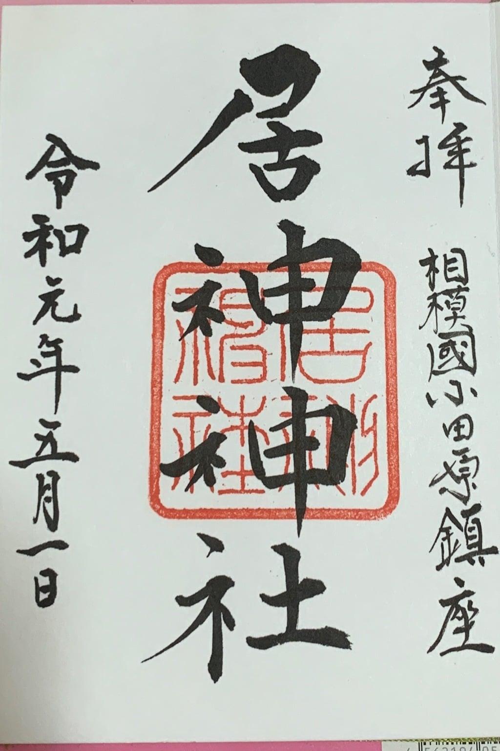 居神神社の御朱印
