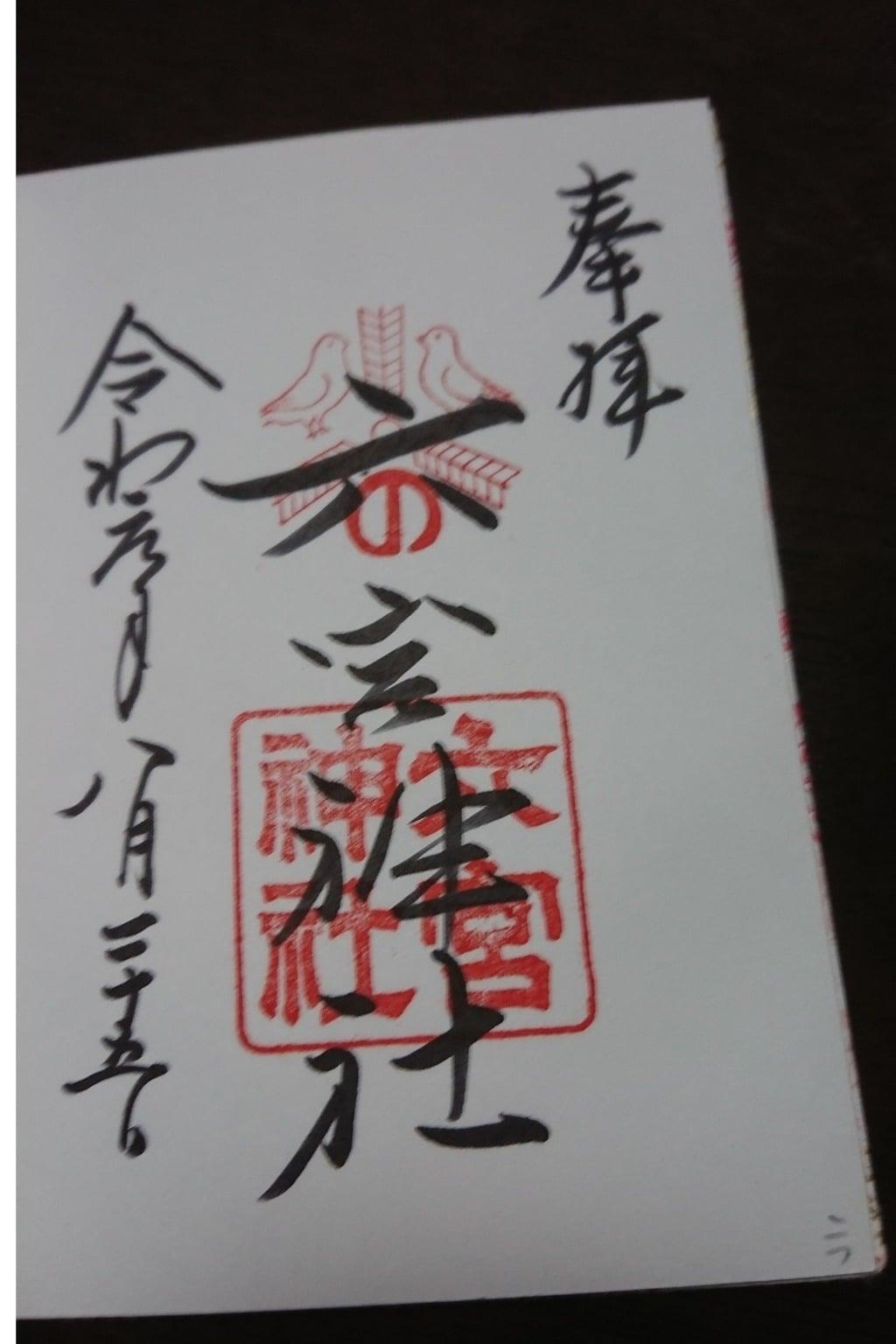 六宮神社の御朱印