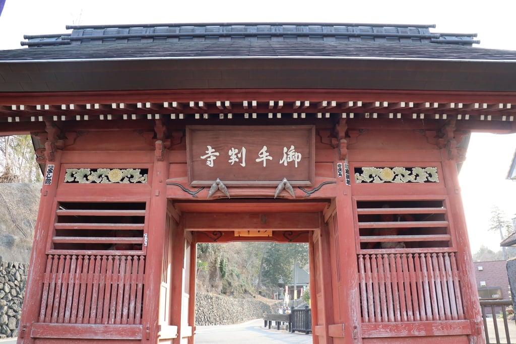 久昌寺の山門